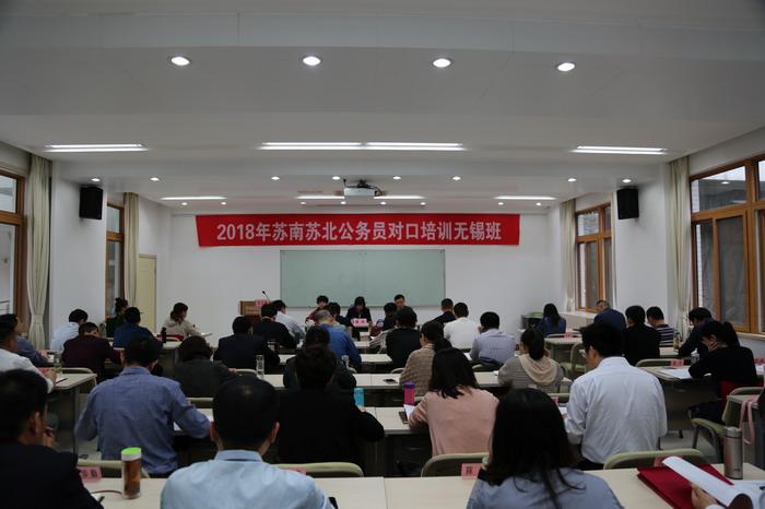 2018年苏南苏北公务员对口培训无锡班在市行政学院开班